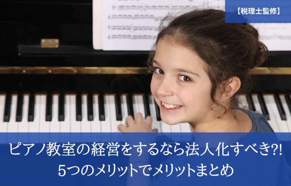 ピアノ教室の経営をするなら法人化すべき?!5つのメリットでメリットまとめ