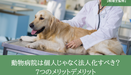 動物病院は個人じゃなく法人化すべき?7つのメリットデメリット