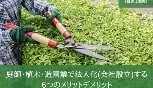 庭師・植木・造園業で法人化(会社設立)する6つのメリットデメリット